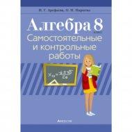 Книга «Алгебра. 8 кл. Самостоятельные и контрольные работы».
