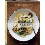 Книга «Еда как есть».