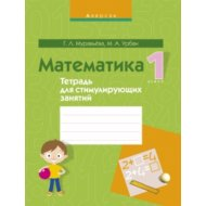 Книга «Математика. 1 кл. Тетрадь для стимулирующих занятий».