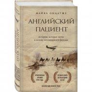 Книга «Английский пациент».