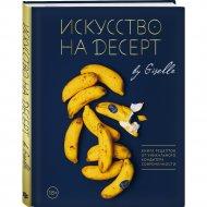Книга «Искусство на десерт».