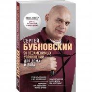 Книга «50 незаменимых упражнений для дома и зала».