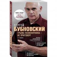 Книга «Грыжа позвоночника – не приговор!».