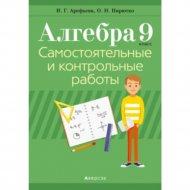 Книга «Алгебра 9 класс. Самостоятельные и контрольные работы».