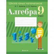 Книга «Алгебра 9 класс. Школа юных математиков».