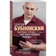 Книга «Здоровые сосуды, или Зачем человеку мышцы?».