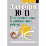 Книга «Алгебра 10-11 класс. Самостоятельные и контрольные работы».