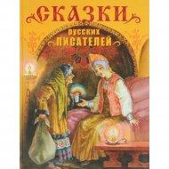 «Сказки русских писателей» Косульников Б. М.