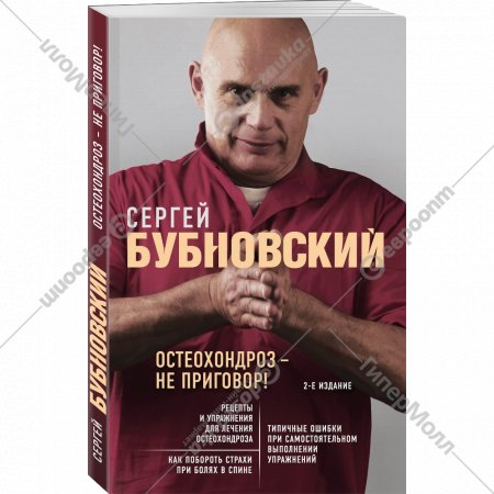 Книга «Остеохондроз – не приговор!».