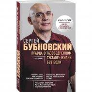 Книга «Правда о тазобедренном суставе: Жизнь без боли».