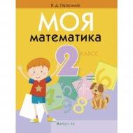 Книга «Математика. 2 кл. Моя математика. Учебник».