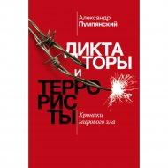 Книга «Диктаторы и террористы» Ангедония.