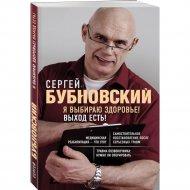 Книга «Я выбираю здоровье! Выход есть!».
