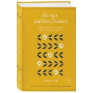 Книга «The Sun and Her Flowers».