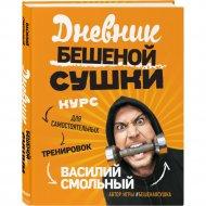 Книга «Дневник бешеной сушки. Курс для самостоятельных тренировок».