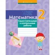 Книга «Математика. 2 кл. Самостоятельные и контрольные работы».