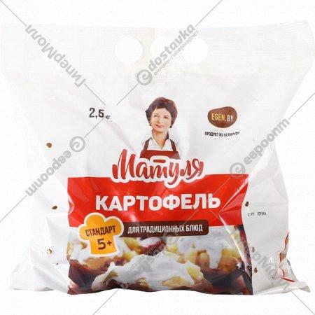Картофель «Матуля» 2.5 кг.
