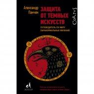 Книга «Защита от темных искусств».