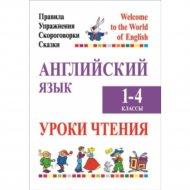 Книга «Английский язык 1-4 кл Уроки чтения (правила, упражнения)».