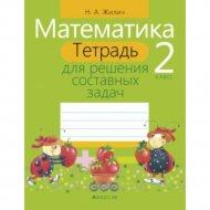 Книга «Математика. 2 кл. Тетрадь для решения составных задач».