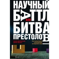 Книга «Научный баттл, или Битва престолов».
