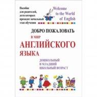 Книга «Английский язык. Добро пожаловать в мир английского языка».