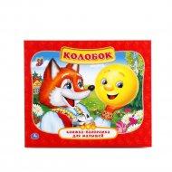 Книжка-панорамка для малышей «Колобок».