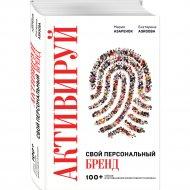 Книга «Активируй свой персональный бренд!».