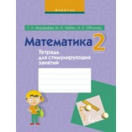 Книга «Математика. 2 кл. Тетрадь для стимулирующих занятий».