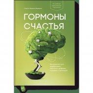Книга «Гормоны счастья».