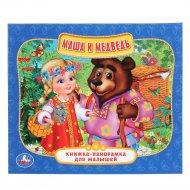 Книжка-панорамка для малышей «Маша И Медведь».