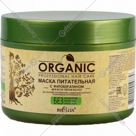 Маска питательная с фитокератином «Organic» 500 мл.