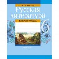 Книга «Русская литература. 6 кл. Рабочая тетрадь».