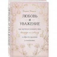 Книга «Любовь и уважение.Как научиться понимать свою вторую половину».
