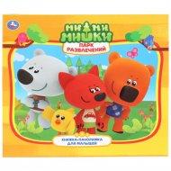 Книжка-панорамка для малышей «Ми-Ми-Мишки. Парк Развлечений».