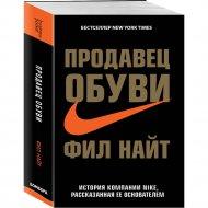 Книга «Продавец обуви».