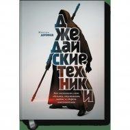 Книга «Джедайские техники».