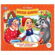 Книжка-панорамка для малышей «Красная Шапочка» Перро Шарль.