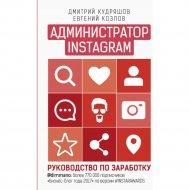 Книга «Администратор инстаграма: руководство по заработку».