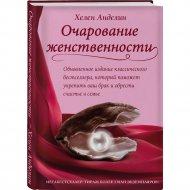 Книга «Очарование женственности».