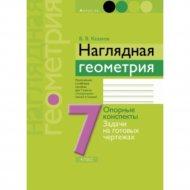 Книга «Геометрия 7 кл. Наглядная геометрия: опорные конспекты, задачи».
