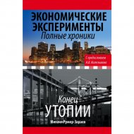«Экономические эксперименты» Колесников А. И., Румер-Зараев М. З.