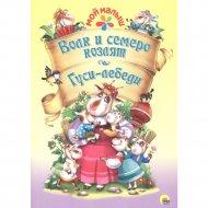 Книга «Волк и семеро козлят. Гуси-лебеди».