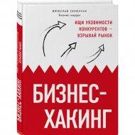 Книга «Бизнес-хакинг. Ищи уязвимости конкурентов - взрывай рынок».