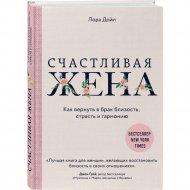 Книга «Как вернуть в брак близость, страсть и гармонию».