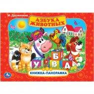 Книжка-панорамка «Азбука животных» Дружинина М.