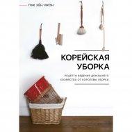 Книга «Корейская уборка» 2019 г.