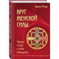 Книга «Круг женской силы. Энергии стихий и тайны обольщения».