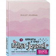 Книга «Блокнот в точку: Bullet Journal».