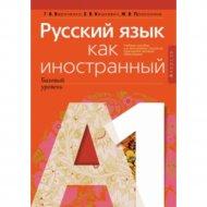Книга «Русский язык как иностранный (базовый уровень). А1».